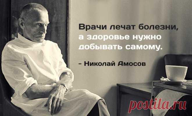 Золотые правила о том, как сосуществовать с медициной и при этом жить подольше от гениального хирурга Николая Амосова.