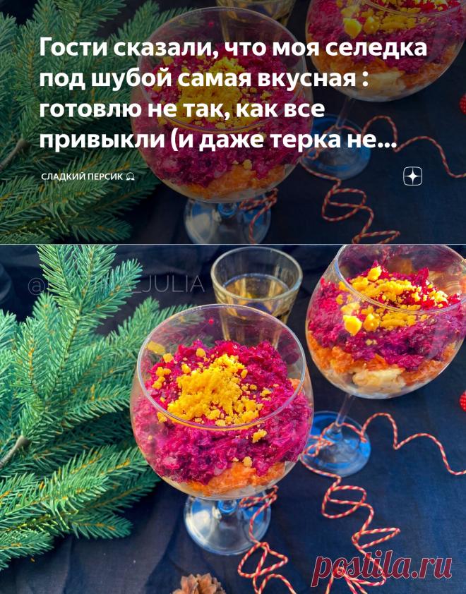 Гости сказали, что моя селедка под шубой самая вкусная : готовлю не так, как все привыкли (и даже терка не нужна) | Сладкий Персик 🍑 | Яндекс Дзен
