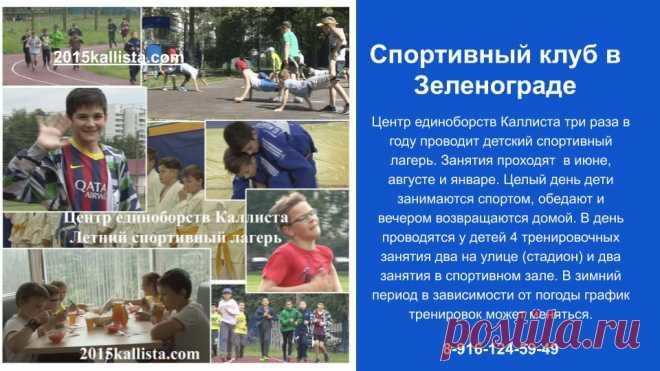 Зеленоград дзюдо, бокс, самбо, художественная гимнастика, джиу-джитсу, ММА, ушу, гимнастика цигун, каратэ, самооборона.  Центр единоборств Каллиста приглашает детей, подростков и взрослых заниматься физкультурой и спортом по различным направлениям.  8916-124-59-49
