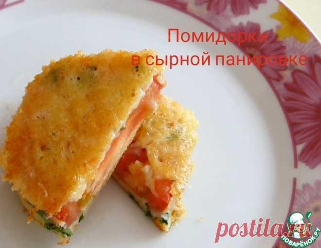 Томаты в сырной панировке – кулинарный рецепт