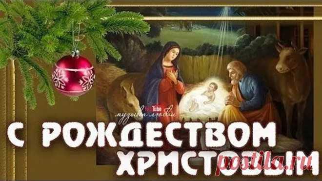 Рождество Христово Всех верующих с наступающим праздником!