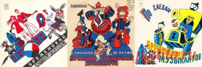 Наши пластинки со сказками / Обратно в СССР
