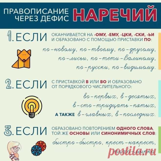 Правила русского языка, которые запомнить легче, чем казалось