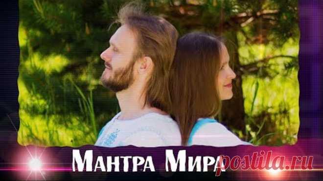 Мантра Мира - песня для счастливой жизни!