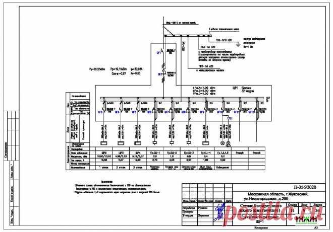 Проект электрики дома пример 593