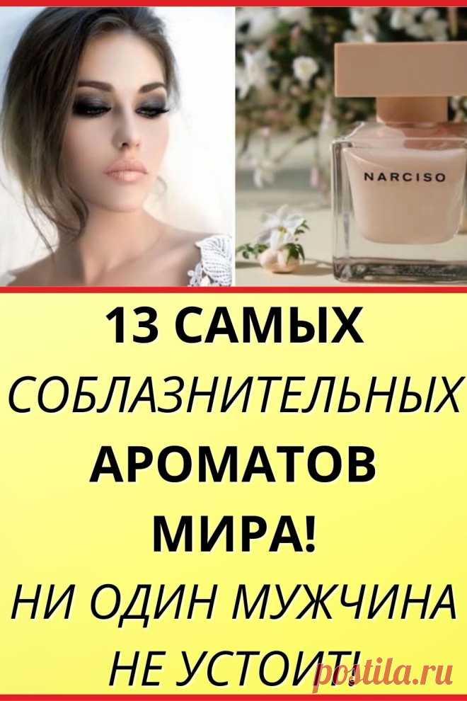 13 самых соблазнительных ароматов мира! Ни один мужчина не устоит!