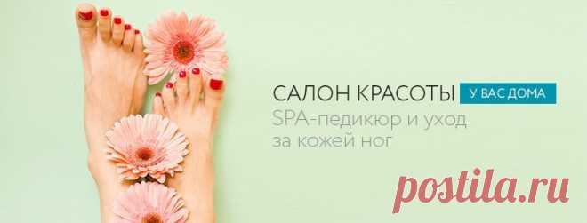 SPA-педикюр и уход за кожей ног | Созвездие красоты | Яндекс Дзен