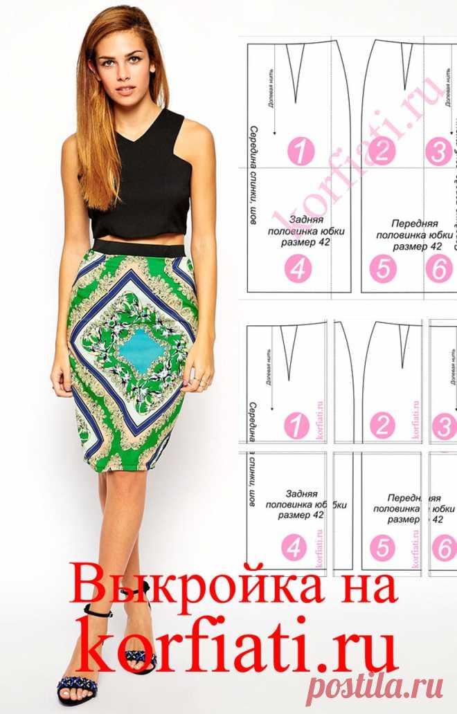 Выкройка юбки для скачивания от Анастасии Корфиати Готовая выкройка юбки скачать бесплатно. Предлагаем вам 5 готовых бесплатных выкроек прямой юбки на пять размеров - с 40 по 48! Скачайте выкройку и кроите!