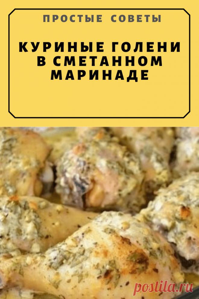 Куриные голени в сметанном маринаде — Простые советы