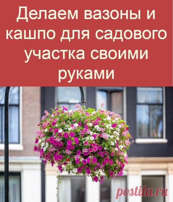 Делаем вазоны и кашпо для садового участка своими руками