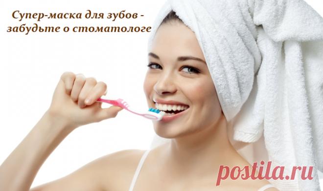 Супер-маска для зубов - приготовьте и забудьте о стоматологе