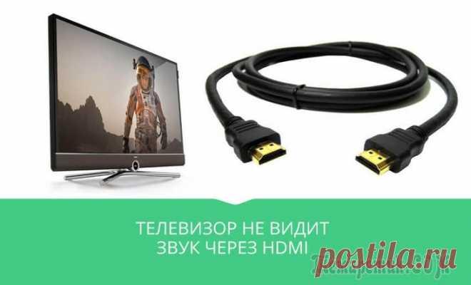 Через HDMI нет звука не телевизоре