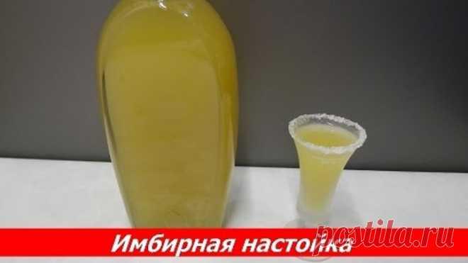 Имбирная настойка в домашних условиях. Домашние алкогольные напитки.