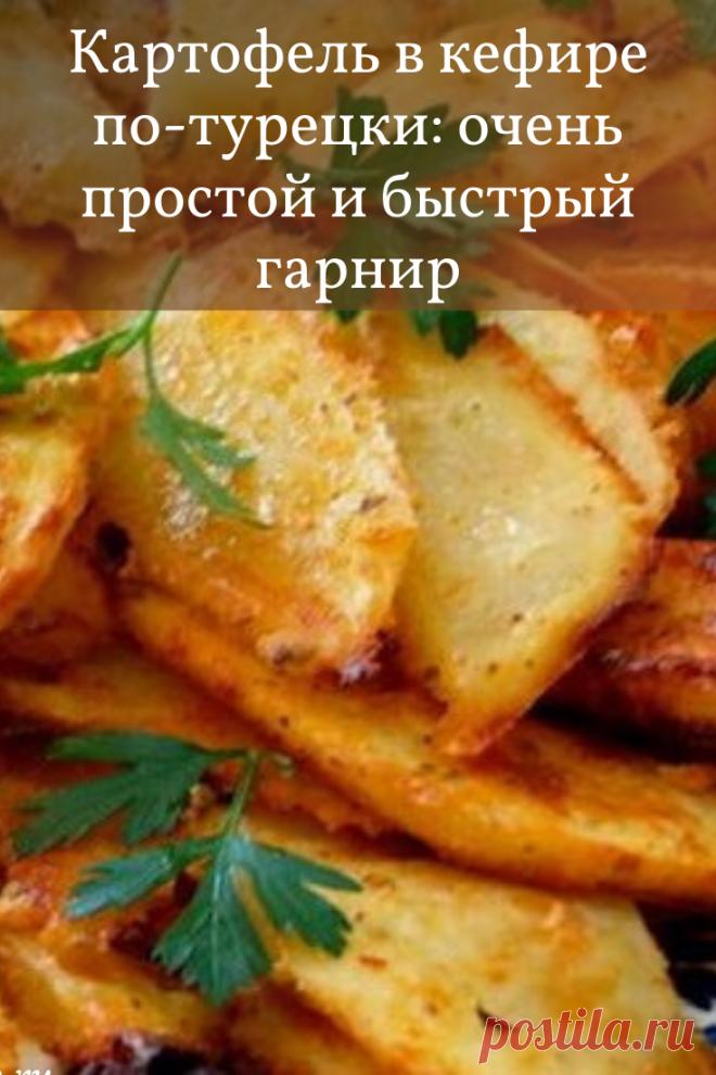 Картофель в кефире по-турецки: очень простой и быстрый гарнир