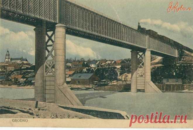Гродненские мосты. 1906-1915