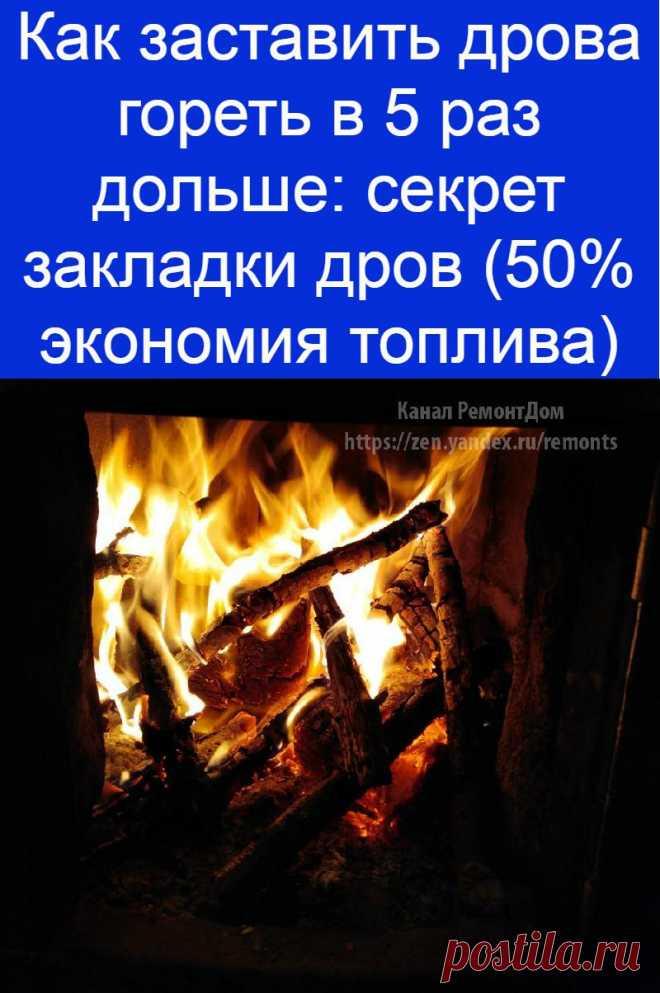 Как заставить дрова гореть в 5 раз дольше: секрет закладки дров (50% экономия топлива)