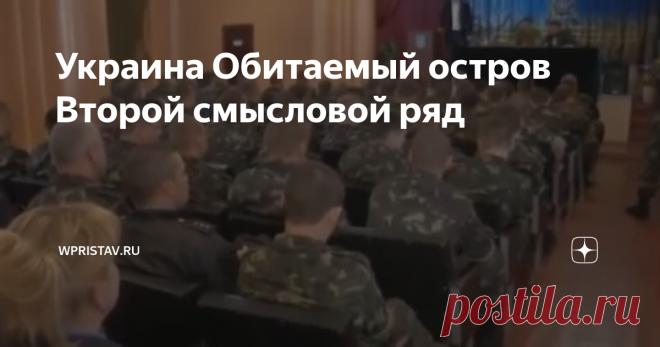 Украина Обитаемый остров Второй смысловой ряд