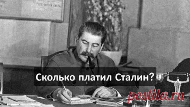 Сколько платил Сталин