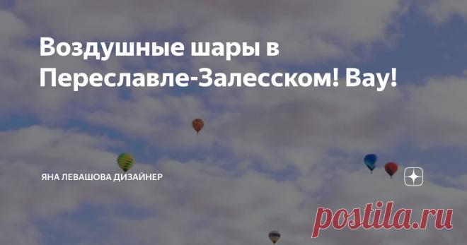 Воздушные шары в Переславле-Залесском! Вау!