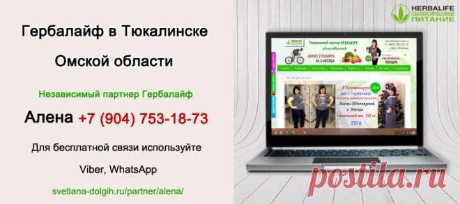 Независимый партнер Гербалайф Тюкалинск | Herbal отзывы Цены Гербалайф