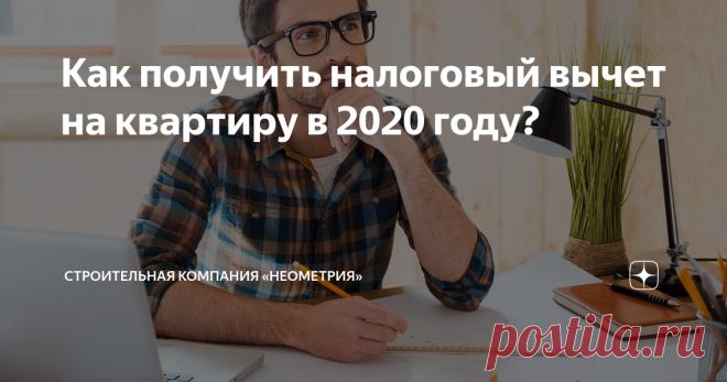 Как получить налоговый вычет на квартиру в 2020 году? Если вы купили квартиру, то государство готово вернуть вам часть суммы: 260 или 520 тысяч рублей.