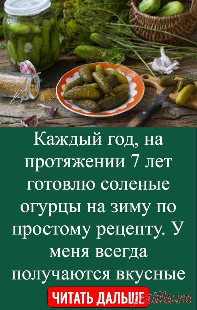 Каждый год, на протяжении 7 лет готовлю соленые огурцы на зиму по простому рецепту. У меня всегда получаются вкусные