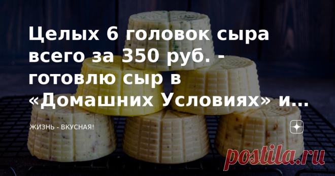 Целых 6 головок сыра всего за 350 руб. - готовлю сыр в «Домашних Условиях» из творога на праздничный стол.