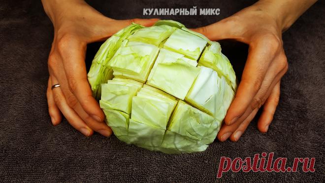 Открыла для себя новый рецепт капусты