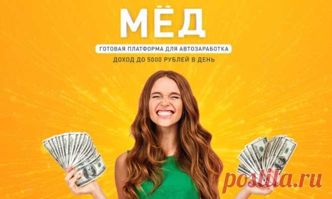 Что внутри курса Мед Ирины Семеновой , мой честный отзыв, обзор