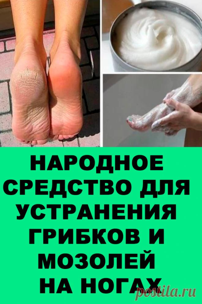 Народное средство для устранения грибков и мозолей на ногах — Женские Советы