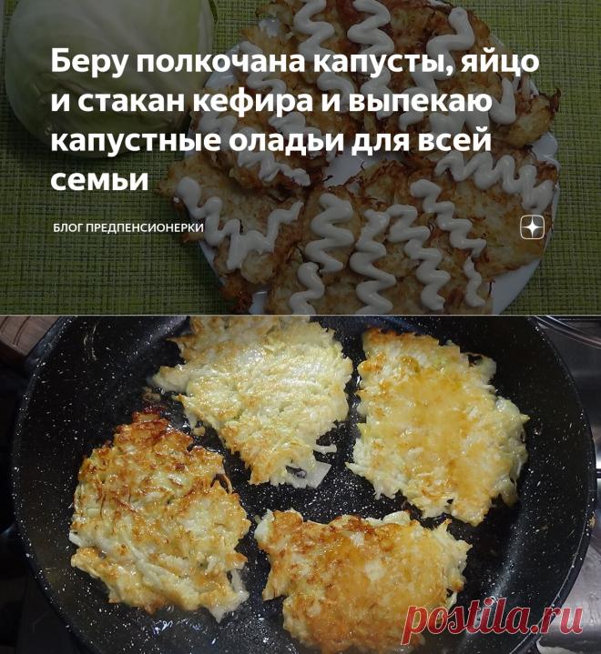 Беру полкочана капусты, яйцо и стакан кефира и выпекаю капустные оладьи для всей семьи | Блог предпенсионерки | Яндекс Дзен