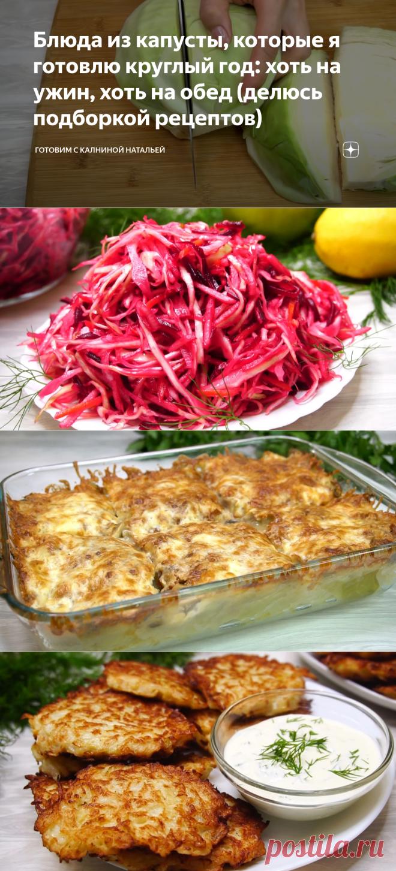 Блюда из капусты, которые я готовлю круглый год: хоть на ужин, хоть на обед (делюсь подборкой рецептов) | Готовим с Калниной Натальей | Яндекс Дзен