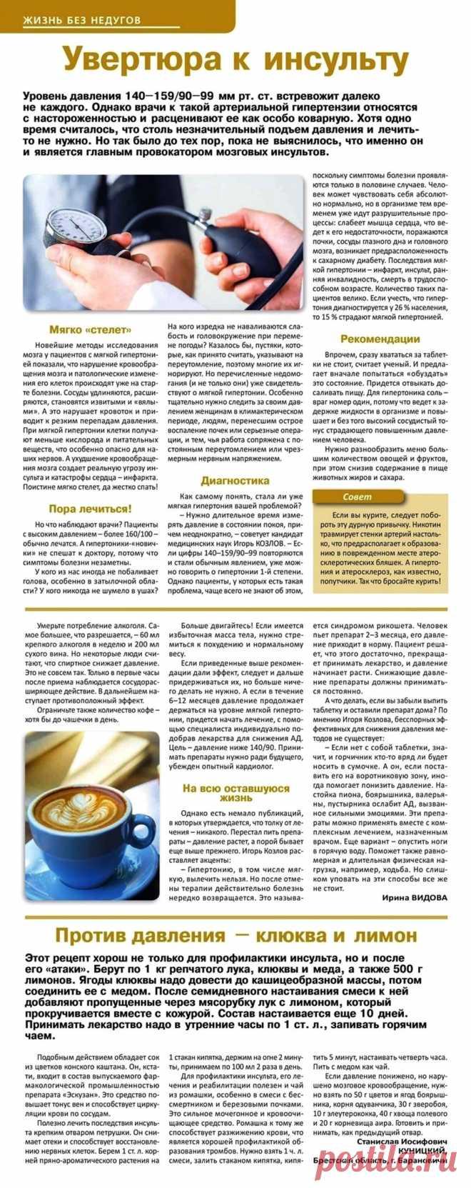 Повышение  давления увертюра к инсульту | БОЛЯЧКИ: ДАВЛЕНИЕ  | творожные десерты | причёски на короткие волосы