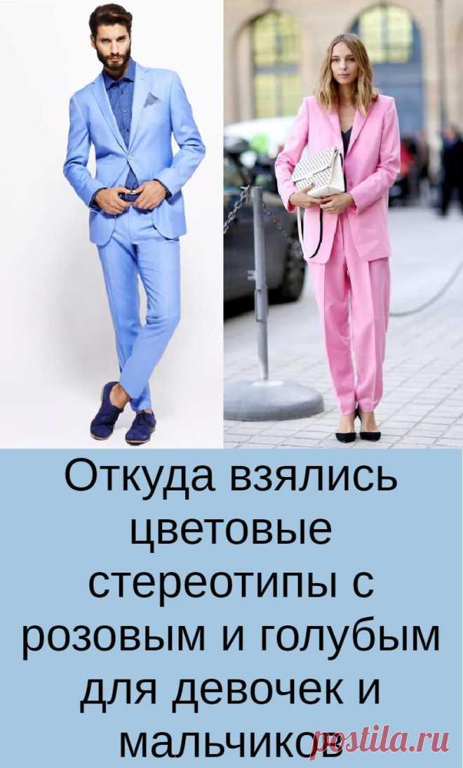 Откуда взялись цветовые стереотипы с розовым и голубым для девочек и мальчиков
