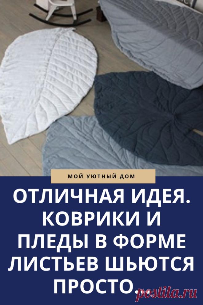 Отличные варианты как пошить коврик на пол