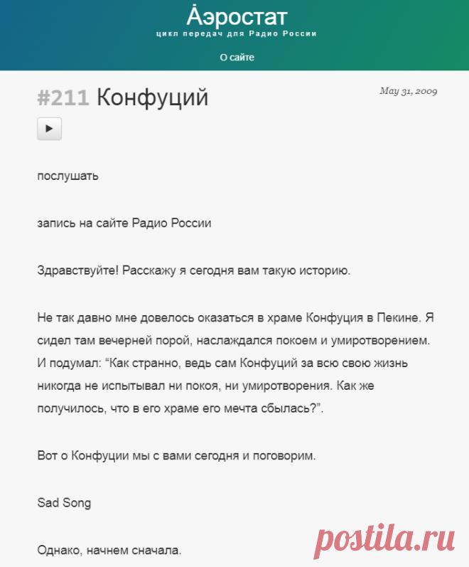 Конфуций. Авторская программа Бориса Гребенщикова
