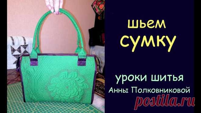 d66eaeb1ec99 Видео мастер-класс от Анны Полковниковой - Пошаговая инструкция как сшить сумку  дома. Все
