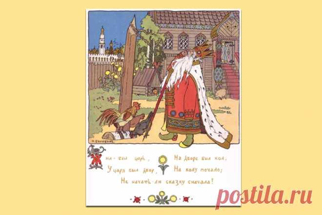 Где находится тридевятое царство и о чем говорят русские сказки Структура русской народной сказки удивительным образом повторяет инициационные обряды разных народов. Расскажем об основных сюжетах.