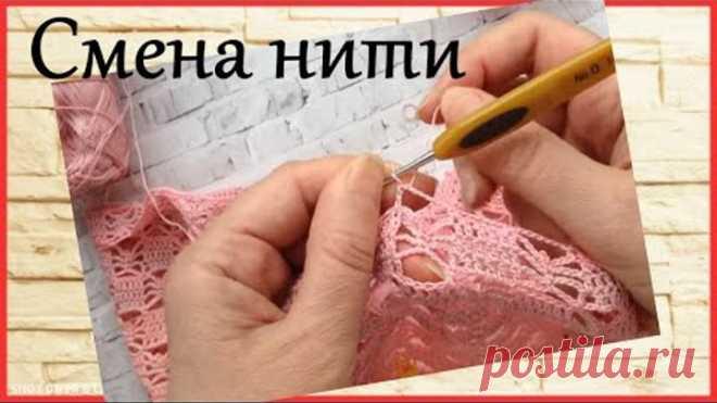 #Эврика Незаметная #сменанити в #вязании Мои #вязальные проекты Кайма крючком Пуся и птичка))