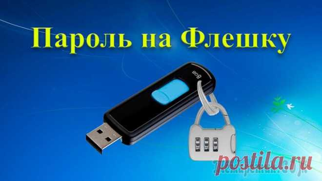 How to install the password on the USB stick and as it to remove the Flash USB store — the device for data storage which is connected on the special interface. On the USB stick it is possible to transfer and save any information and in different quantities. Users on fl...