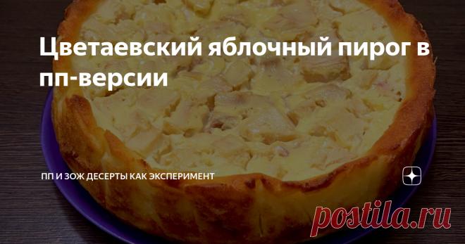 Цветаевский яблочный пирог в пп-версии Никто не поверит, что это низкокалорийно! Диетический рецепт, который по вкусу ничем не уступит классическому варианту!