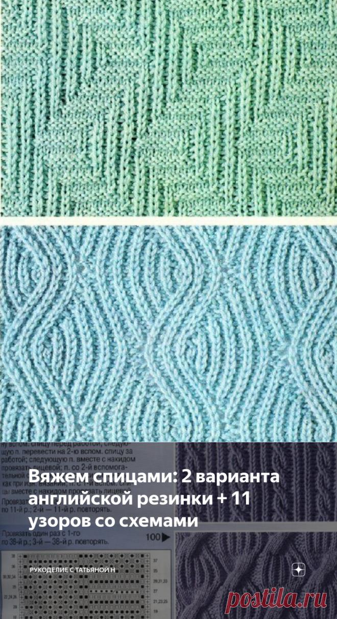 Вяжем спицами: 2 варианта английской резинки + 11 узоров со схемами | Рукоделие с Татьяной Н | Яндекс Дзен