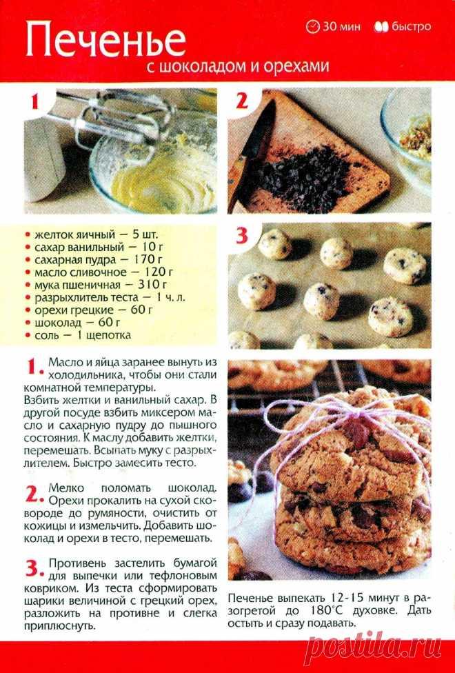 Las galletas con el chocolate y las nueces