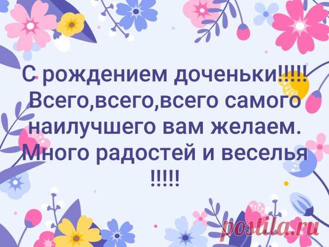 пожелания взрослой дочери на день рождения от мамы своими словами: 1 тыс изображений найдено в Яндекс.Картинках