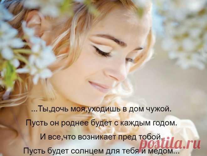 Дочь вышла замуж стихи