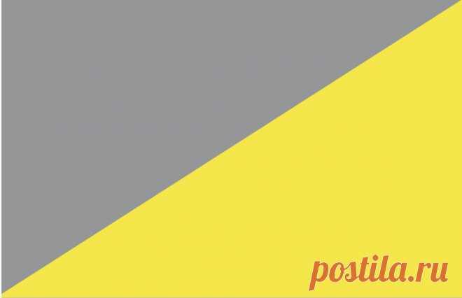 Два цвета 2021 года по версии Pantone: яркий желтый и холодный серый