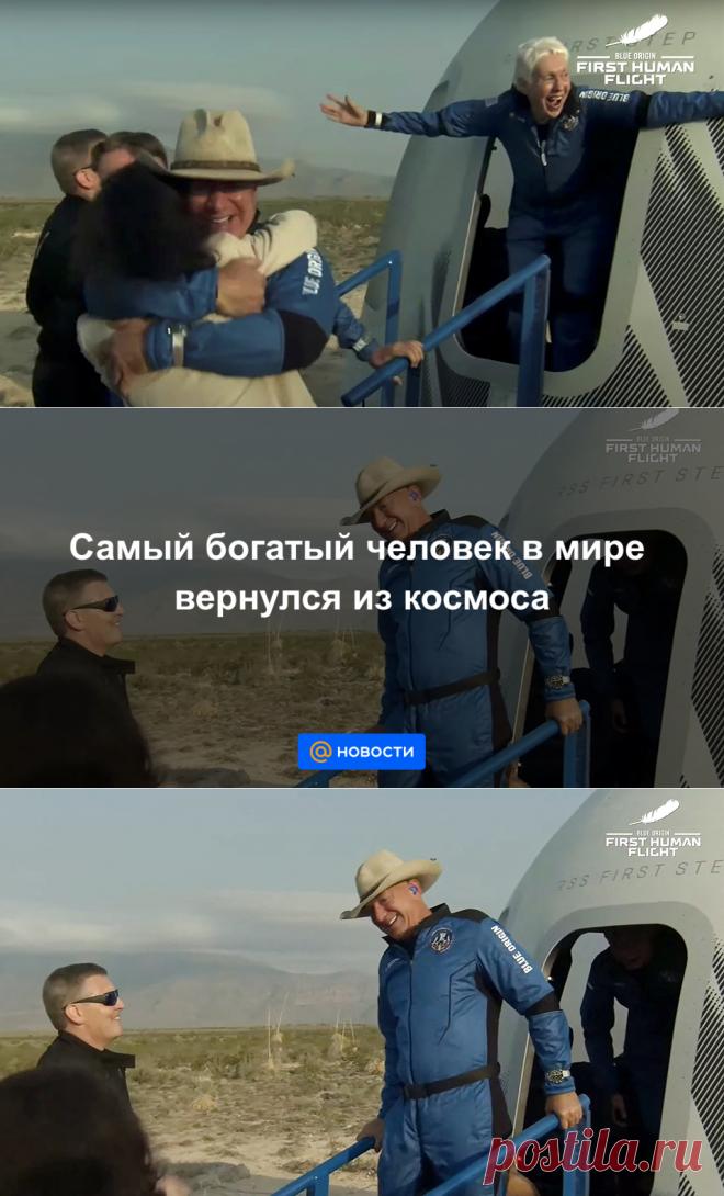 21-7-21-Самый богатый человек в мире вернулся из космоса - Новости Mail.ru