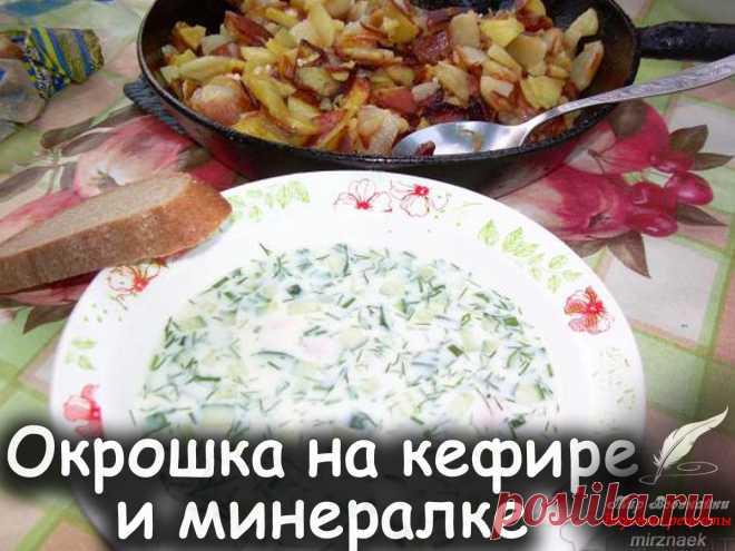 Рецепт приготовления окрошки на кефире и минералке