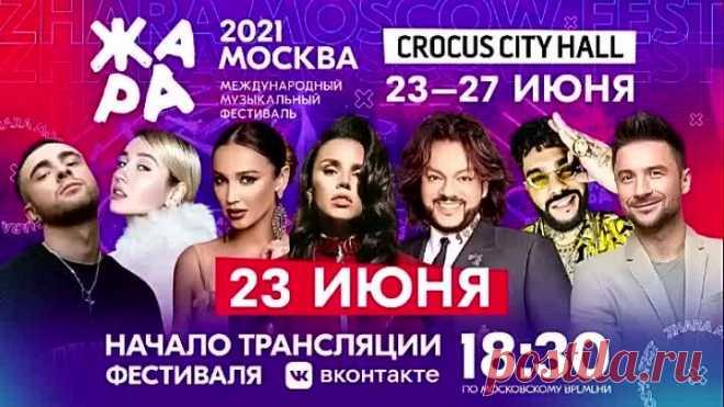 Гала-концерт ЖАРА FEST 2021