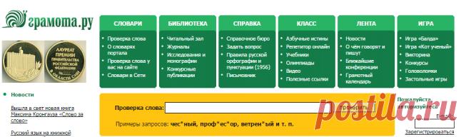 ГРАМОТА.РУ – справочно-информационный интернет-портал «Русский язык»